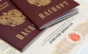 Паспорта брачующихся