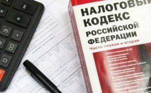 Кодекс по налогам
