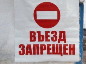 Когда в РФ въезд не разрешается