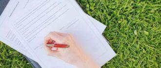 Как подписать договор с государством