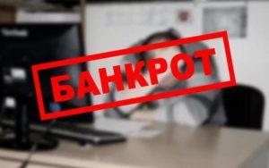 Что делать, если вы банкрот