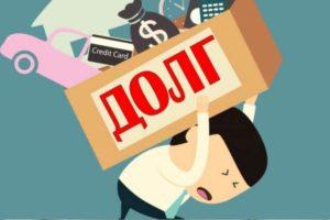 Мультик про долги