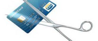 Резать кредитку