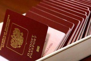 Бланки паспортов РФ