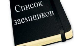 Книга должников