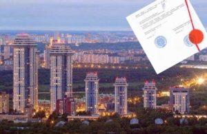 покупка квартиры по договору переуступки прав