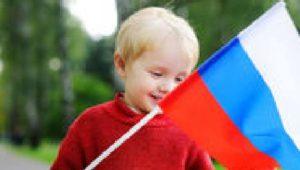 Флаг РФ и ребенок