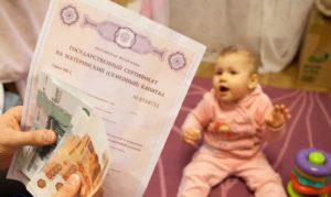 Ребенок и бумага на маткапитал