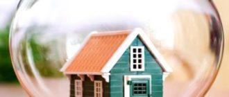 Дом и страховка