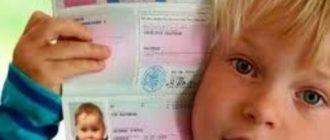 Ребенок и паспорт загран