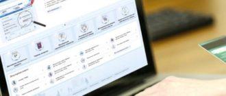 Интерфейс официального сайта