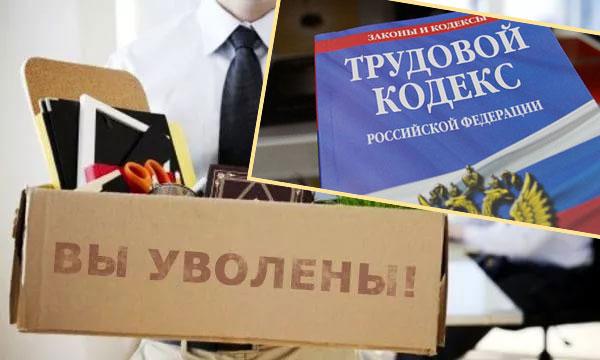 Вы уволены и трудовой Кодекс РФ
