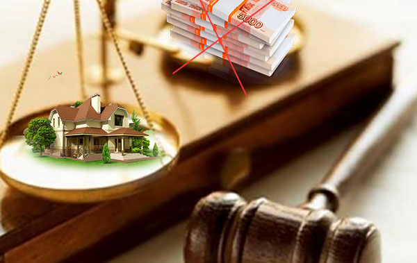 Суд, на весах дом и отмена денег