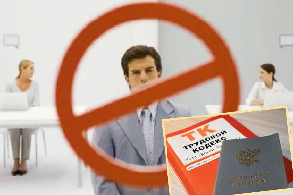 Трудовой Кодекс РФ и трудовая книжка при увольнении
