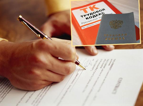 Трудовой Кодекс РФ, заявление и трудовая книжка