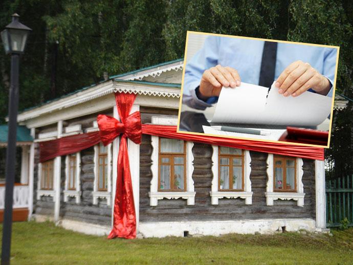 Дом в подарок и отказ в дарении