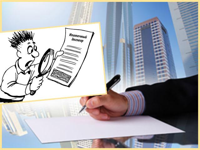 Ипотечный договор, читать и писать
