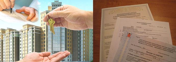 Квартиры ключи и документы