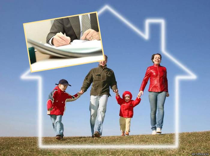 Семья дом и документы