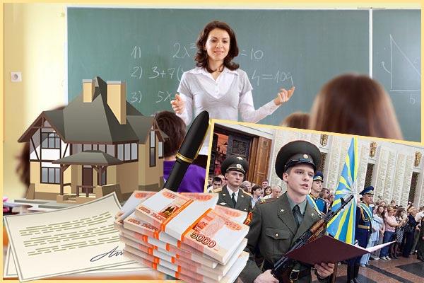 Учитель в классе, военный дает присягу, дом, договор и деньги