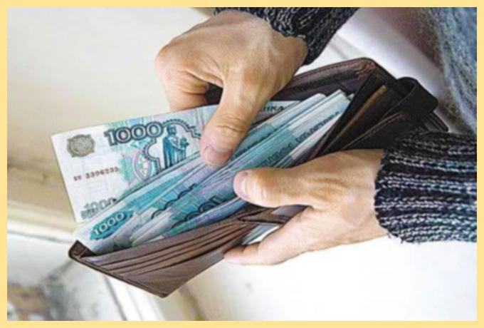 Считать деньги в кошельке