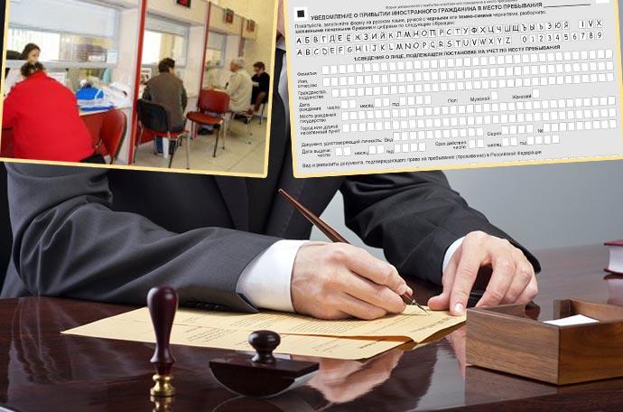 Оформление временнйо регистрации в кабинках МФЦ или ФМС