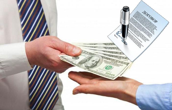 Передача денег и договор