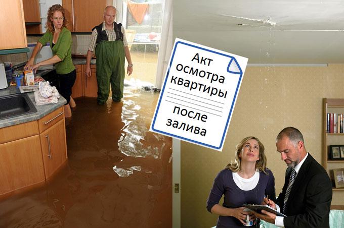 Акт осмотра квартиры после залива