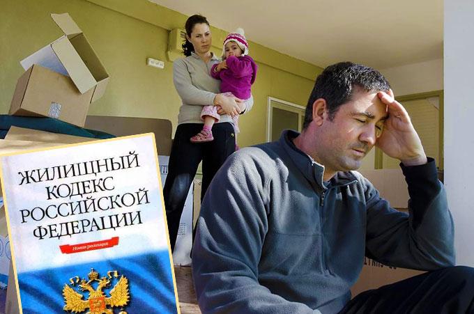 Выселение и ЖК РФ