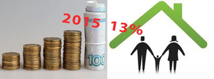 Монеты стопками, страхование 2015 13%