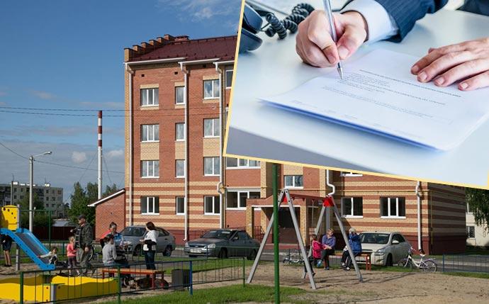 Новое жилье и оформление договора