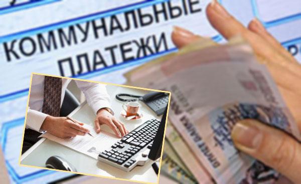 Коммунальные платежи терминал оплаты и взыскания