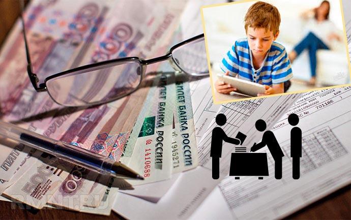 Деньги квитанции, дети, регистрация