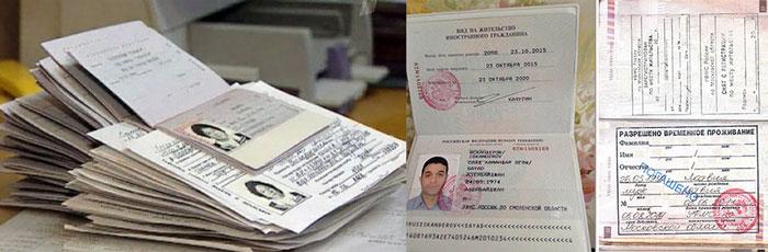 Паспорта и справки о временной регистрации