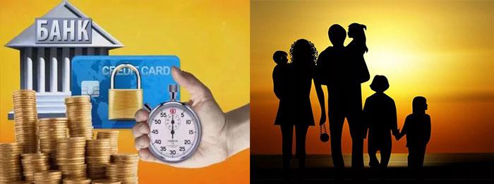 Банк, кредитки деньиг и часы, семья