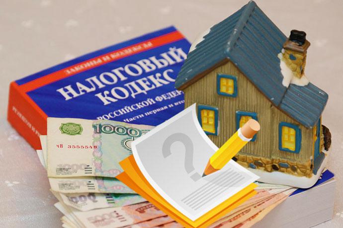 Налоговый кодекс РФ, домик и деньги