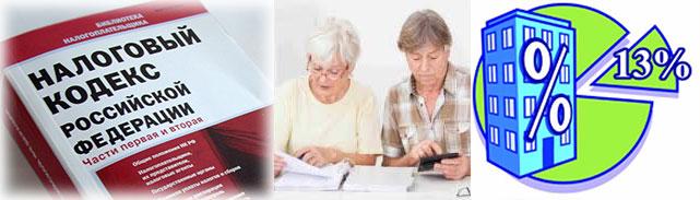 Пенсионеры, налоговый кодекс РФ и 13%