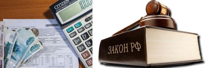 Закон РФ, квитанции, деньги и калькулятор