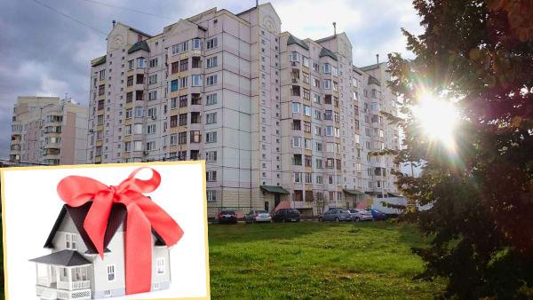 Многоэтажка и дом в подарок