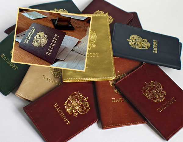 Паспорта РФ и штампы