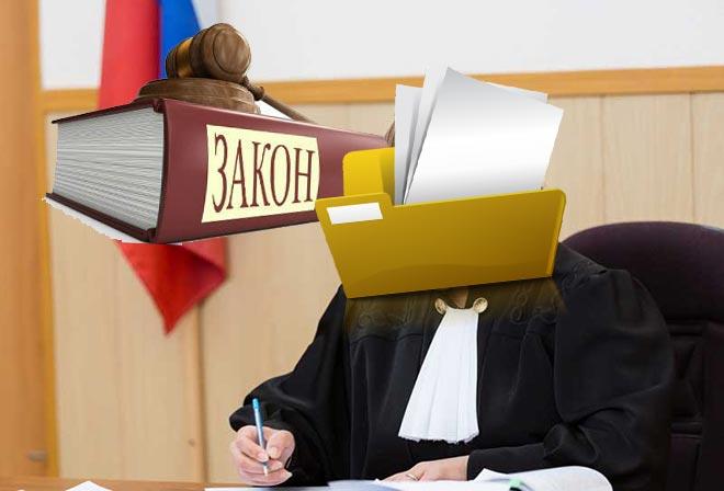 Закон и судебный процесс