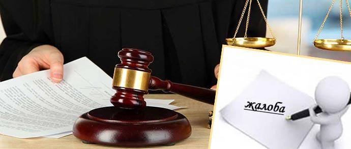 Суд и жалоба