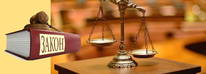 Закон и суд