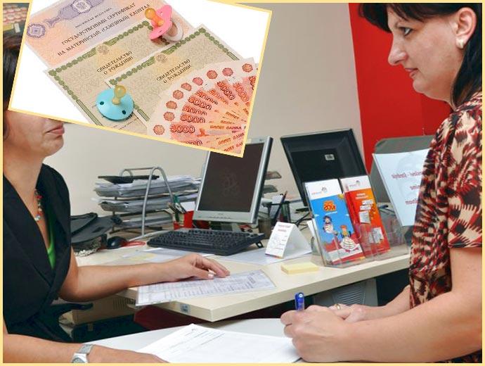 Оформление документов в банке и свидетельства о рождении, соски и деньги