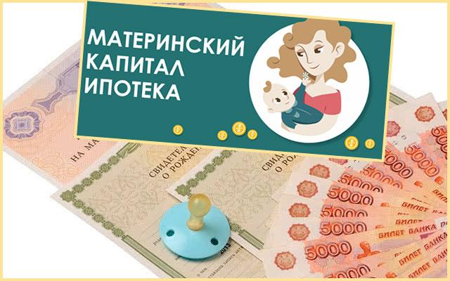 Документы, детская соска, деньги, материнский капитал ипотека