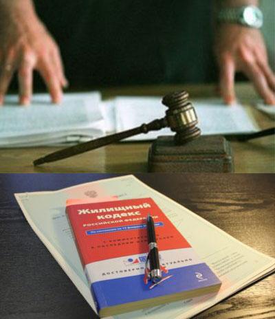 Суд и Жилищный кодекс РФ