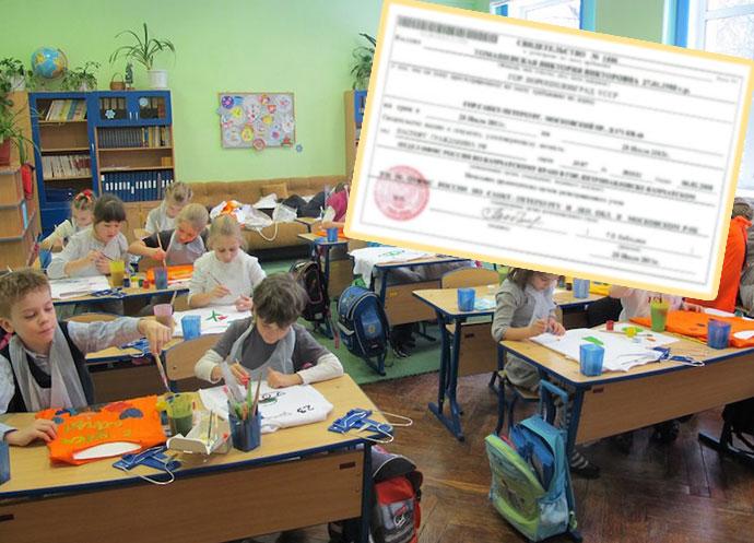 Школьный класс и српвка о прописке