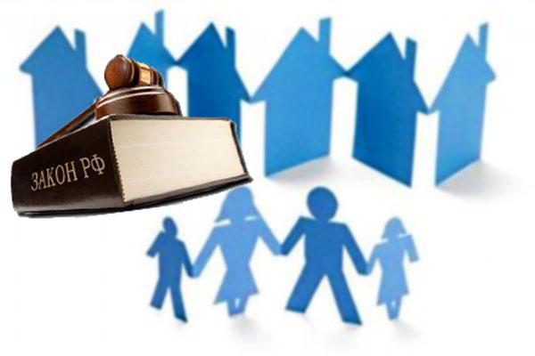 Домики семья и закон РФ