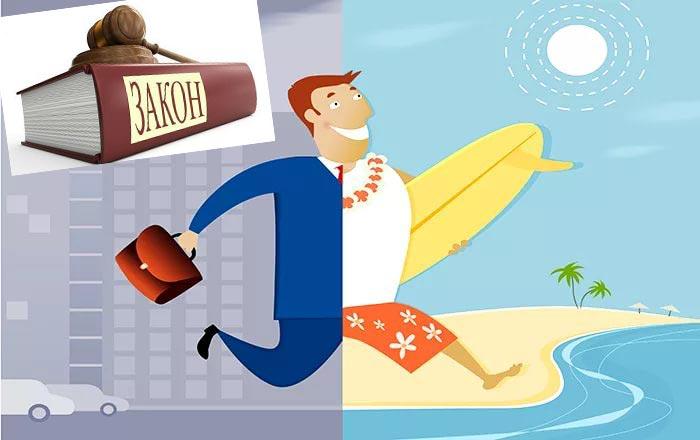 Офис, отпуск и закон