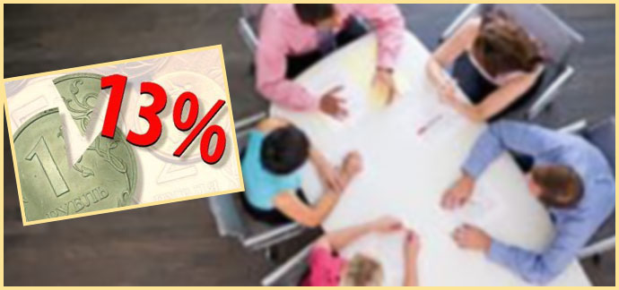 Переговоры и 13% вычет
